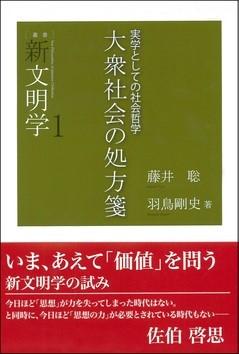 『大衆社会の処方箋』(藤井・羽鳥著)