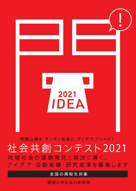 【2021年1月18日(月)】社会共創コンテスト2021募集要項を公開しました