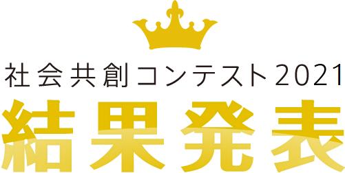 社会共創コンテスト2021結果発表